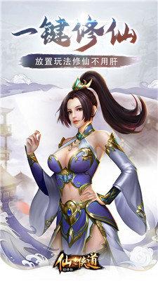 仙之侠道(送极品神将版)v1.0 私服版截图0