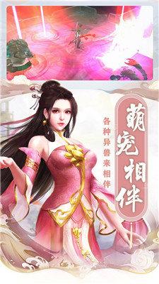 仙之侠道(送极品神将版)v1.0 私服版截图1