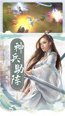 仙之侠道(送极品神将版)v1.0 私服版截图3