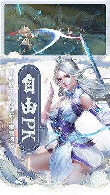 仙之侠道(送极品神将版)v1.0 私服版截图4