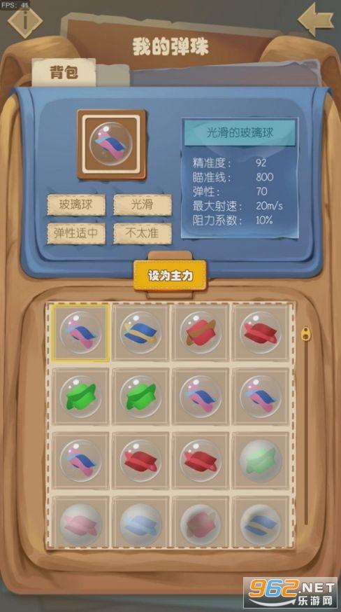 一起打弹珠安卓游戏ios版截图2