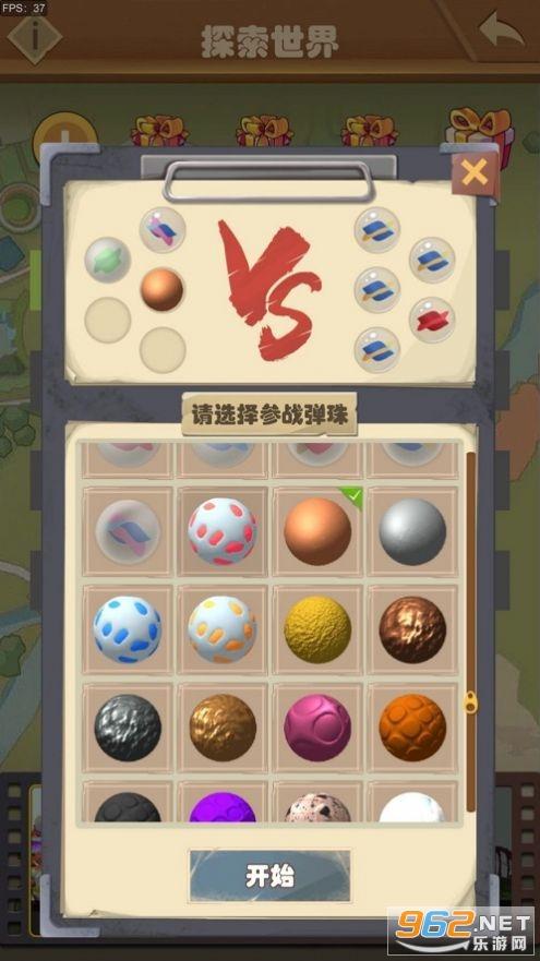一起打弹珠安卓游戏ios版截图3