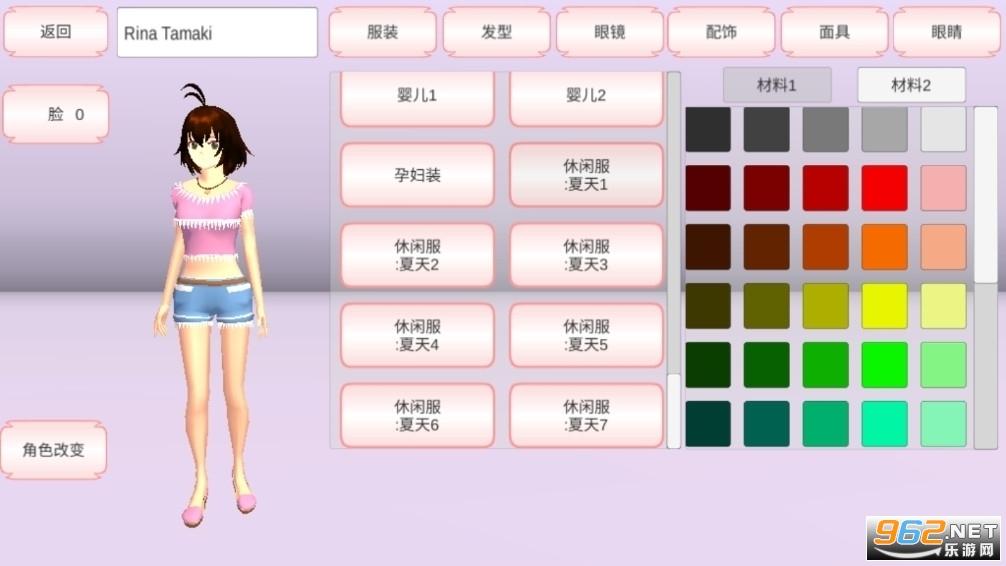 樱花校园模拟器万圣节中文版2020更新版截图2