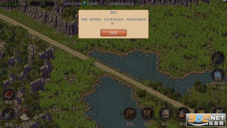 我的城市与军队游戏v0.8 最新版截图3