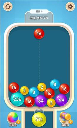 指尖球球2048红包版v1.0 分红版截图0