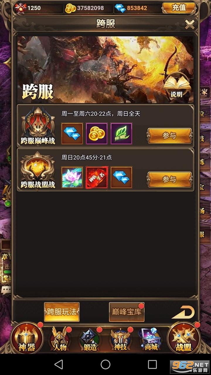 问鼎封神h5游戏v1.0.0 送钻石截图1
