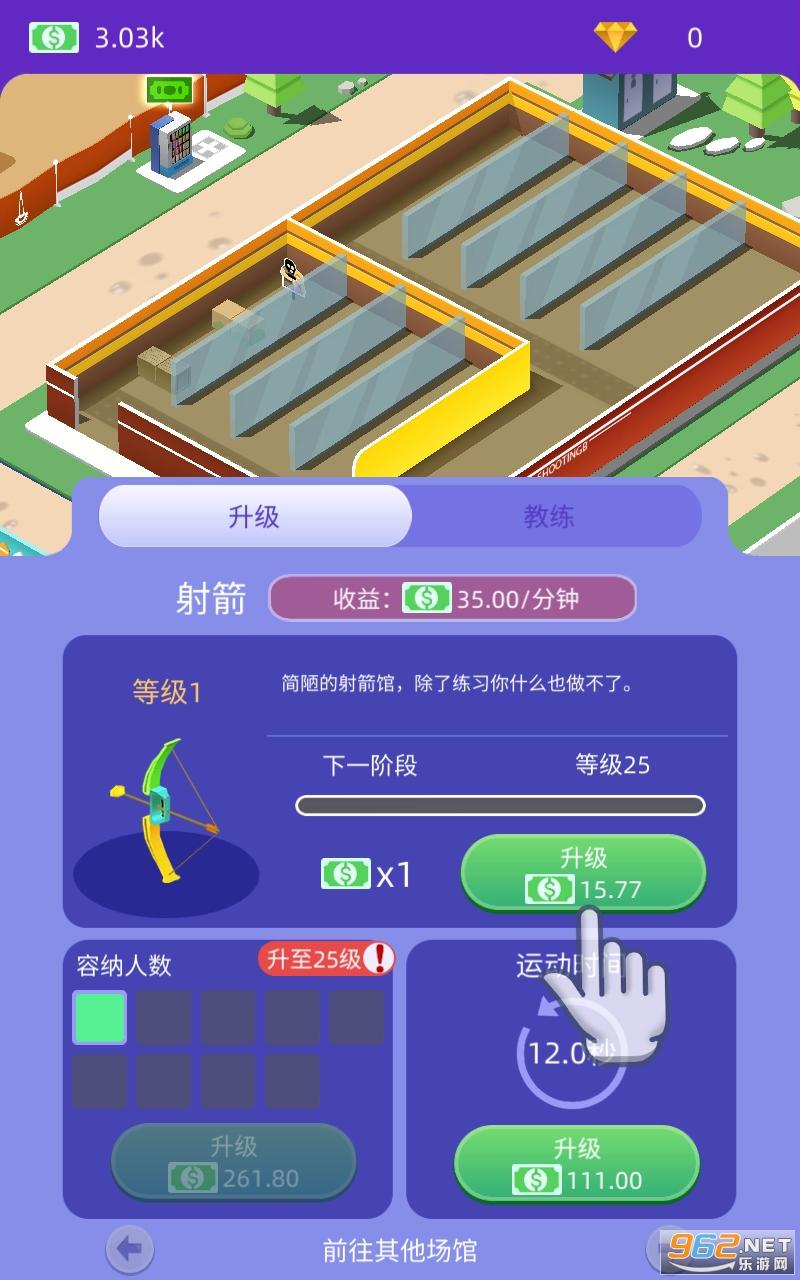 放置体育馆破解版v1.1 中文版截图2