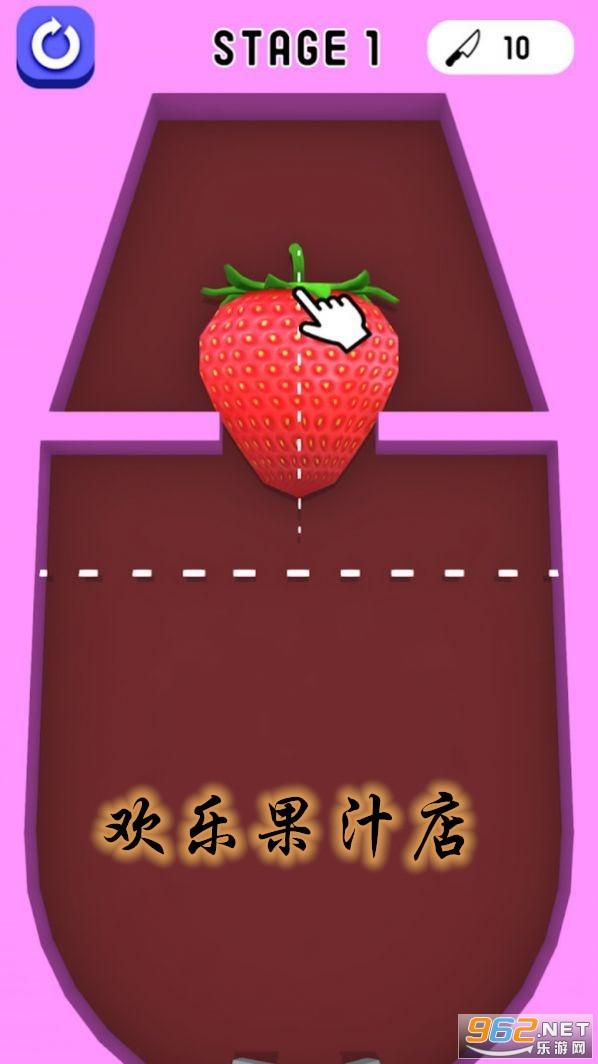 欢乐果汁店小游戏安卓版截图0