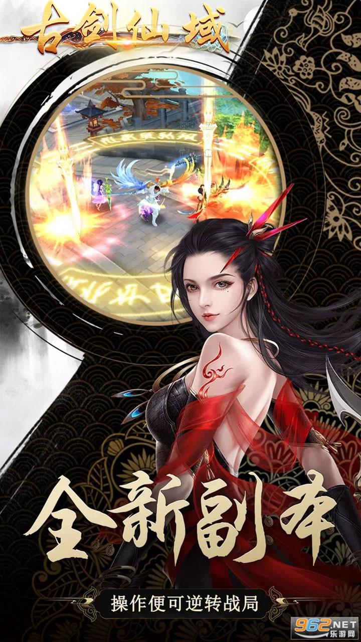 古剑仙域安卓版v1.0.0 官方版截图0