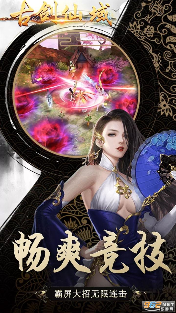 古剑仙域安卓版v1.0.0 官方版截图1