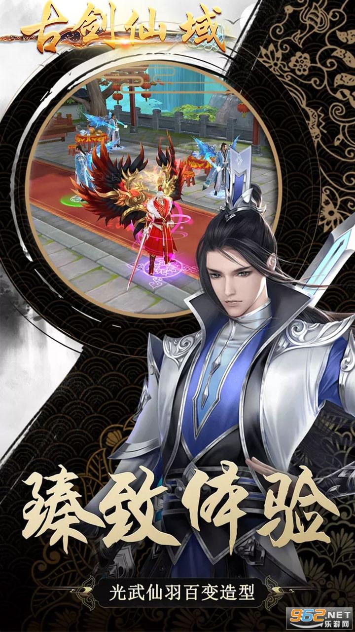 古剑仙域安卓版v1.0.0 官方版截图3