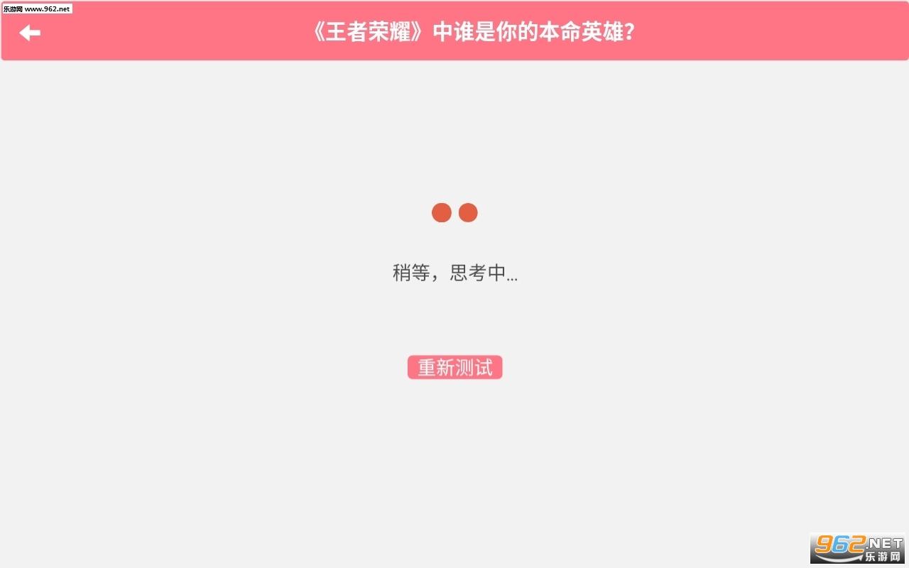 本命英雄测试appv1.0 免费截图2