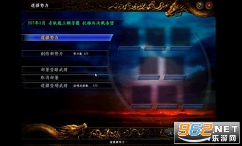 三国志9手机版汉化版v3.5.0截图3