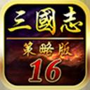 三国志16中文版