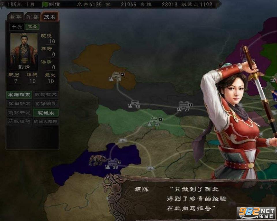 三国志16中文版v1.3.1 威力加强版截图2