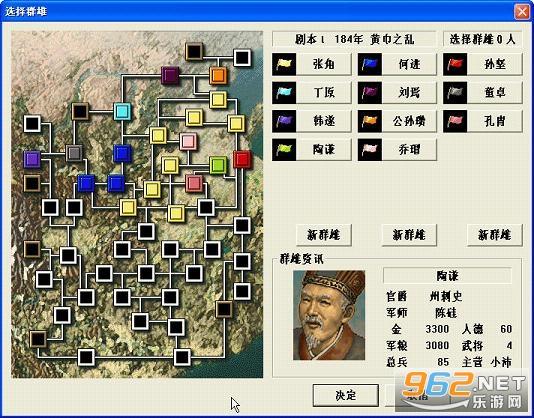 三国志6手机版中文版截图0