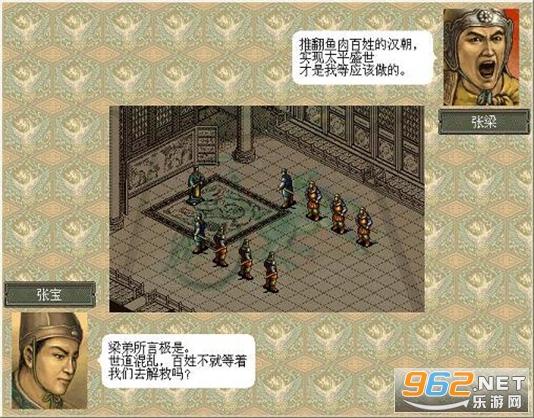 三国志6手机版中文版截图1