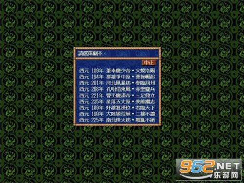 三国志7安卓版中文版v1.0.4 金手指截图0