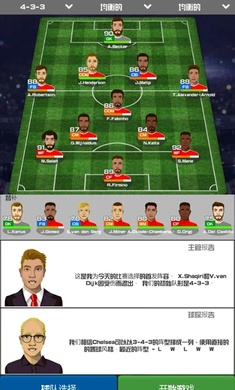 足球俱乐部经理2021徽章破解版v1.4.1 手机版截图0