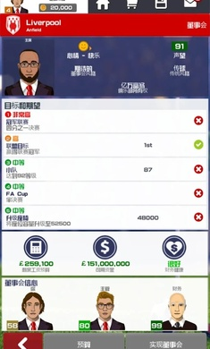 足球俱乐部经理2021徽章破解版v1.4.1 手机版截图1