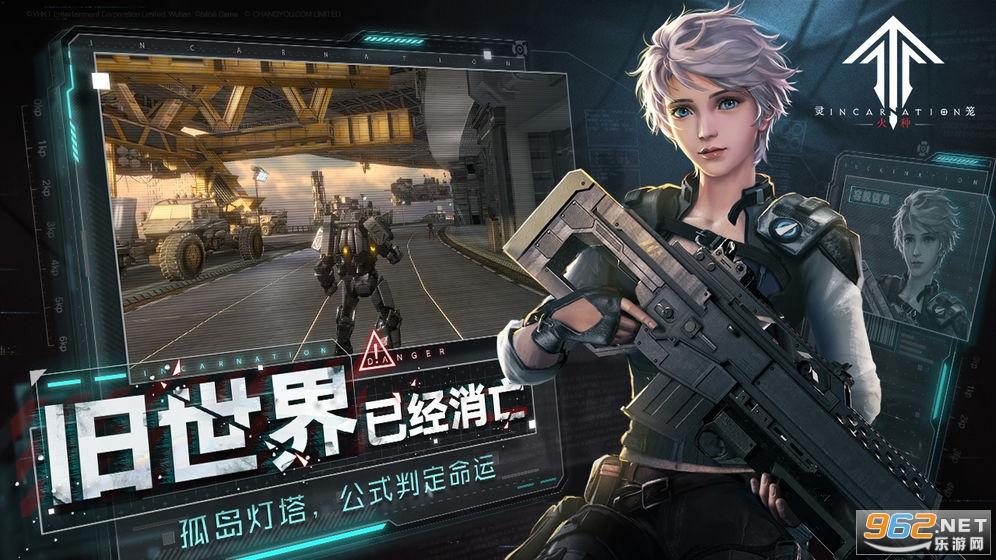灵笼火种游戏官方版截图3