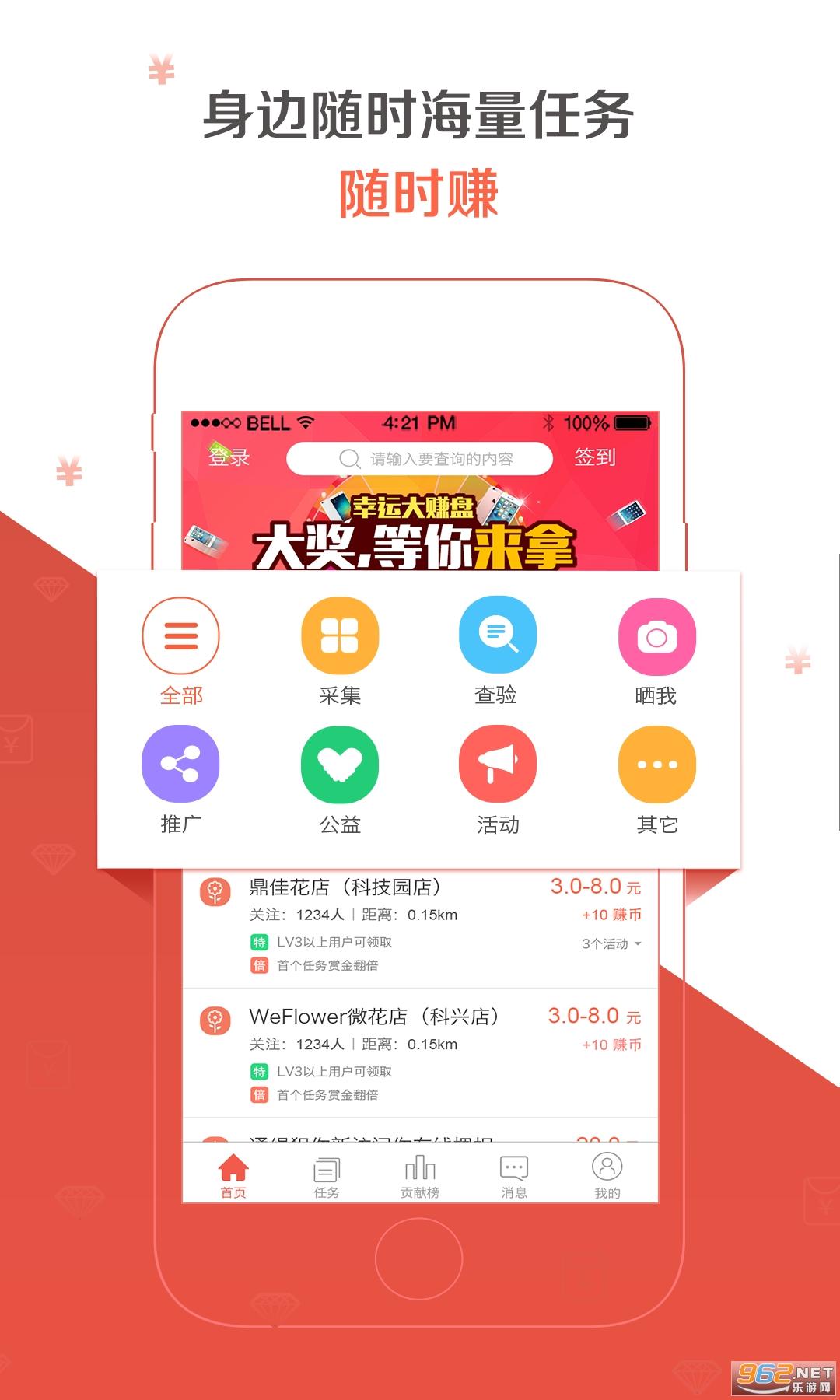 小飞象任务app最新版截图1
