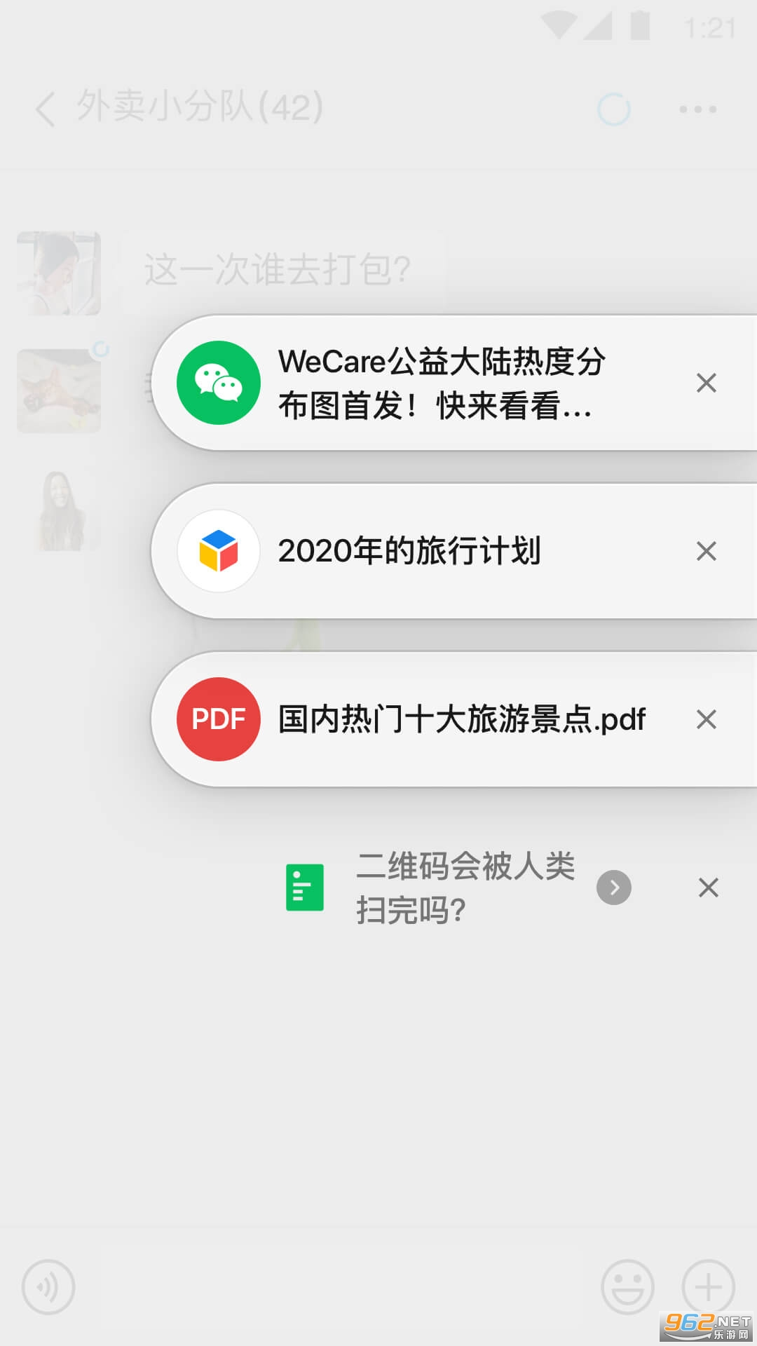 微信�和�版v7.0.18 app截�D1