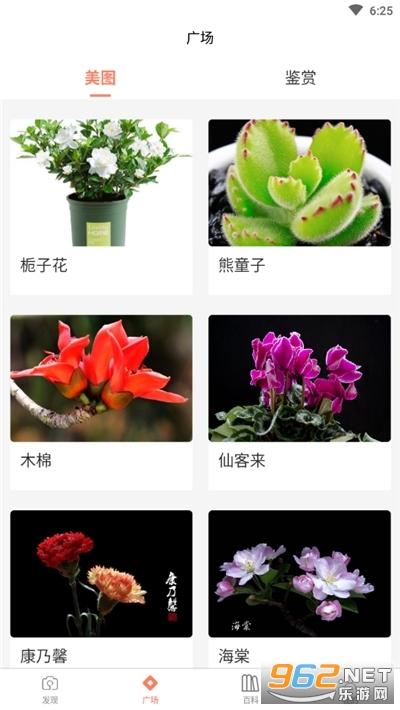 植物�R花神器v1.0.1 安卓版截�D1