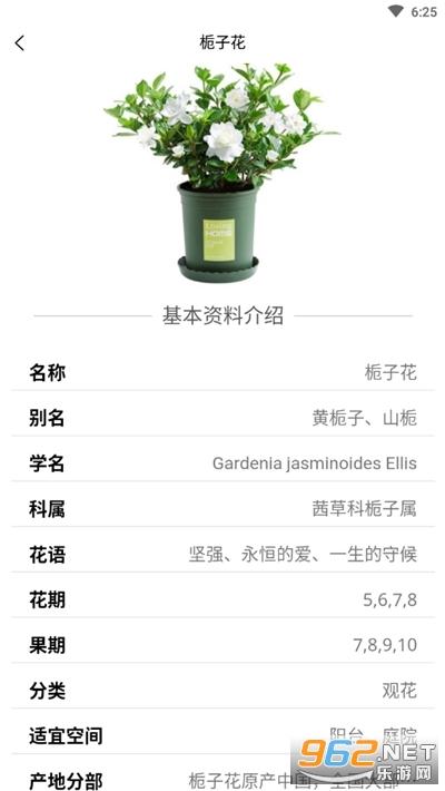植物�R花神器v1.0.1 安卓版截�D2