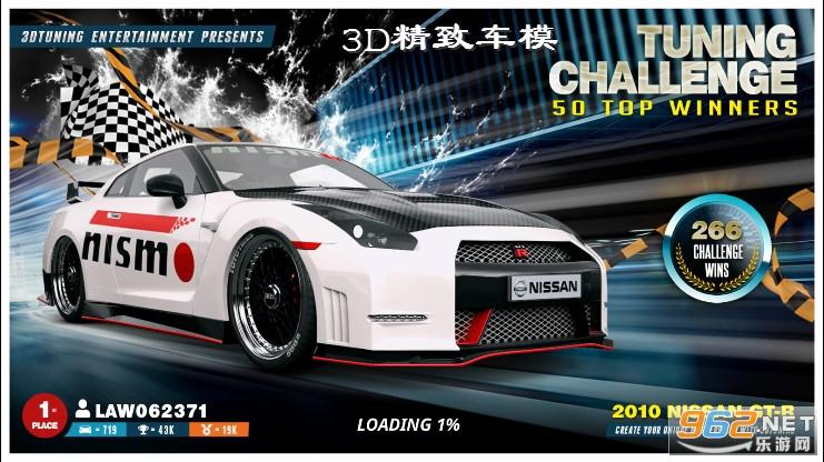 3DTuning中文破解版v3.6.175 最新版截�D1