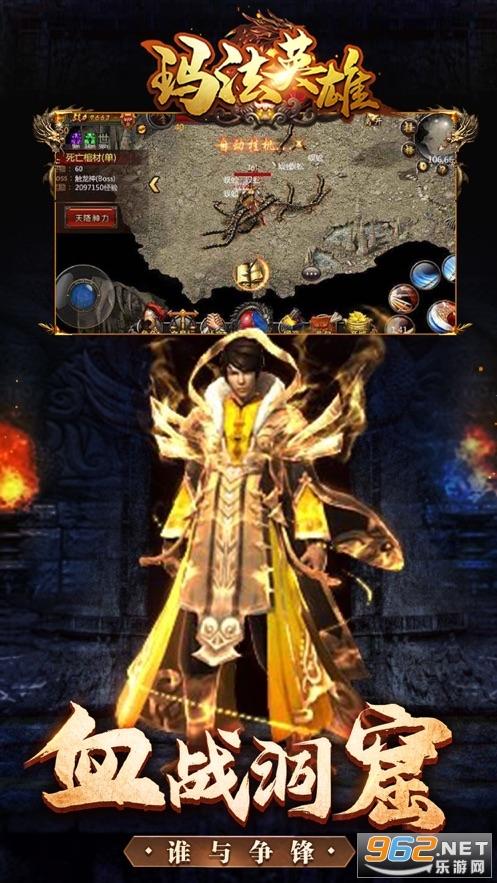 原始传奇玛法英雄变态版满V版截图4