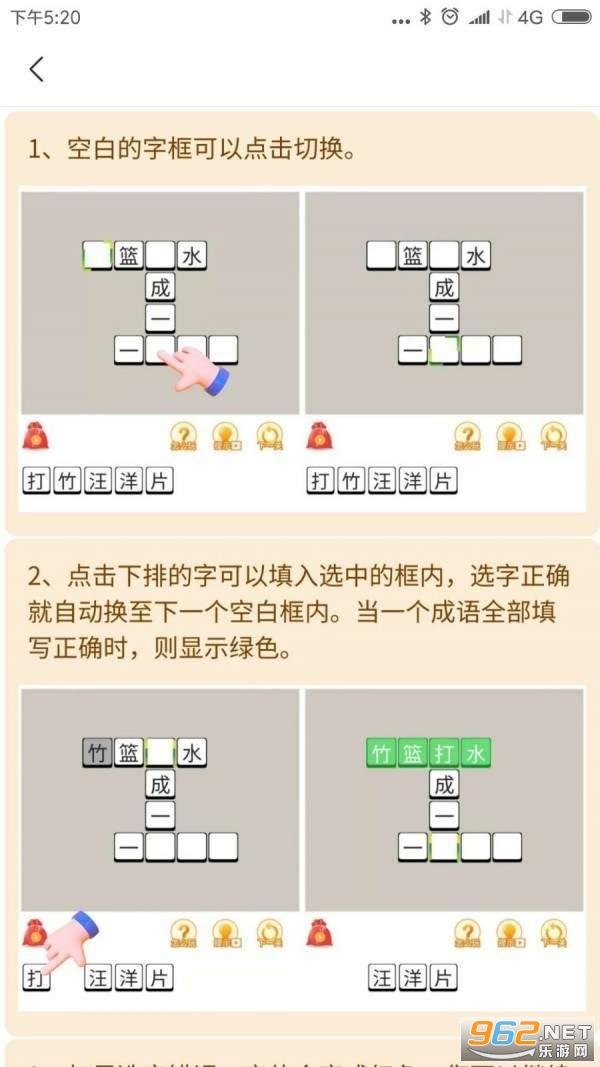 成语点点点红包版可以提现截图3