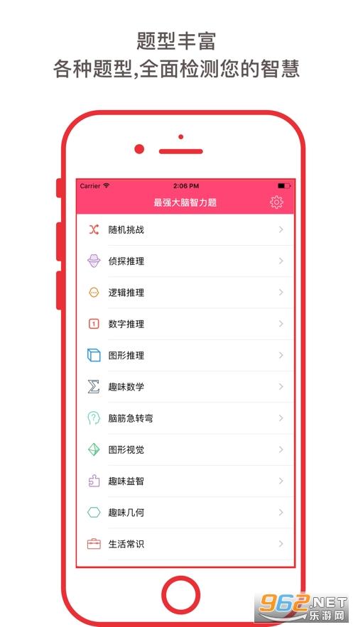 智力题测试大全appv1.0 官方版截图0
