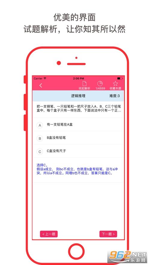智力题测试大全appv1.0 官方版截图1