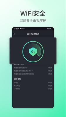 5G测速大师appv1.0.7 最新版截图0