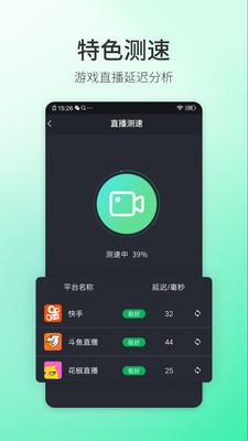 5G测速大师appv1.0.7 最新版截图1
