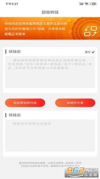 悦省惠购appv7.7.1最新版截图1