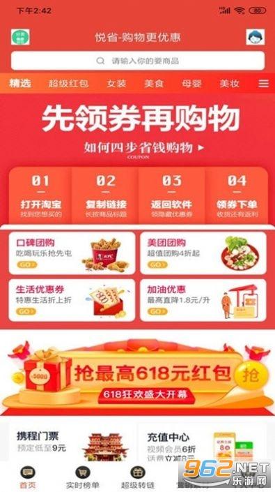 悦省惠购appv7.7.1最新版截图0