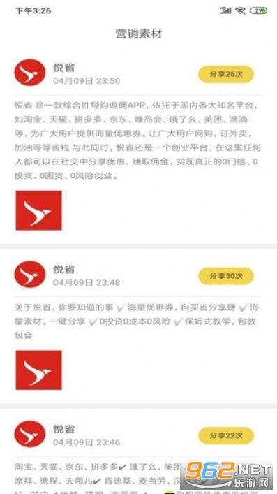 悦省惠购appv7.7.1最新版截图2