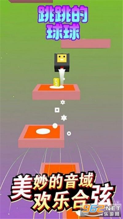跳跳的球球�t包版v1.0.2 安卓版截�D0
