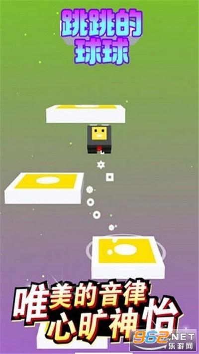 跳跳的球球�t包版v1.0.2 安卓版截�D3