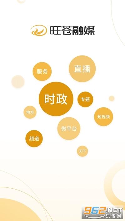 旺�n融媒appv1.0.1 安卓版截�D2