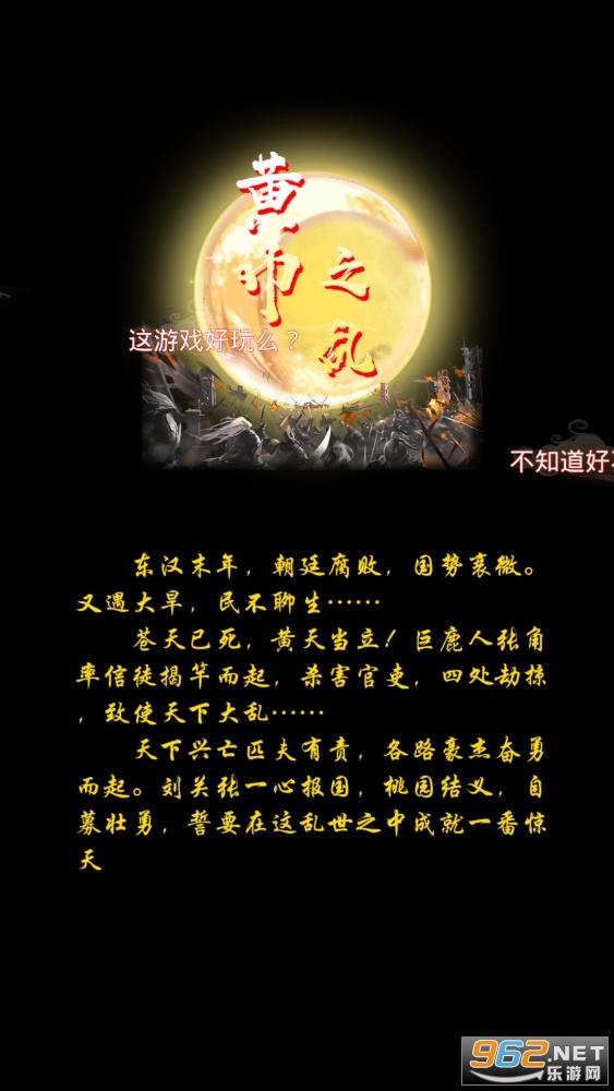三国志之英雄绘卷破解版v1.74 最新版截图3