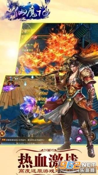 仙魔记游戏官方版截图1