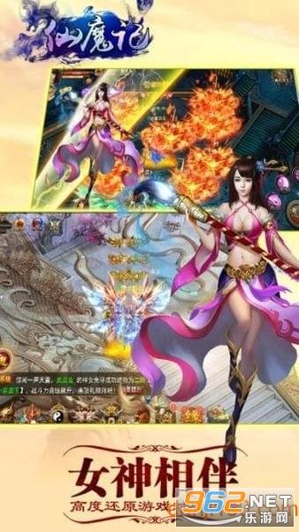 仙魔记游戏官方版截图2