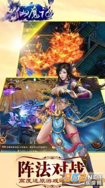 仙魔记游戏官方版截图3
