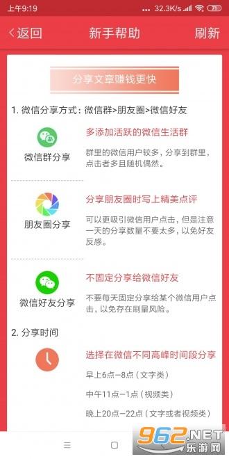 百香果网转发赚v1.0 红包版截图2