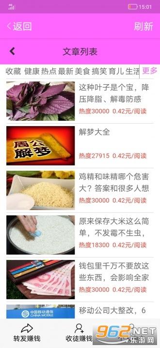 百香果网转发赚v1.0 红包版截图3