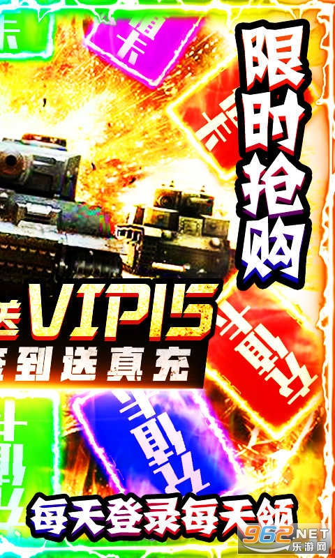 坦克荣耀之传奇王者送真充版v1.0 日送真充截图1