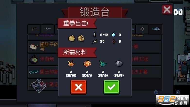 元气骑士2.8.3破解版最新版截图2